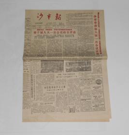 老报纸--沙市报1988年1月26日(市十届人大一次会议开幕)