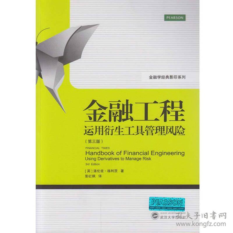 金融工程:运用衍生工具管理风险(第三版)武汉大学洛伦兹·格利茨9787307125247
