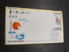 立下愚公志开拓青海省(青海省首届集邮展览(1984)纪念封)(吴昌硕作品选)