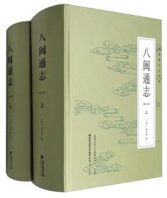 福建地方志丛刊:八闽通志(修订本 套装上下册)