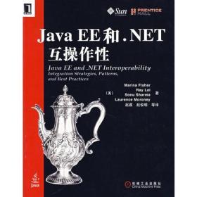 现货-JavaEE和.NET互操作性