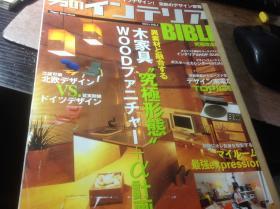 日版 男性家居杂志,自制家具,北欧家具