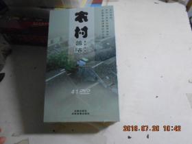 农村普法系列读物 41  DVD 未开封