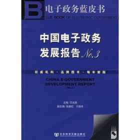 中国电子政务发展报告3——电子政务蓝皮书