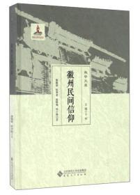 徽学文库:徽州民间信仰