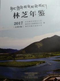 林芝年鉴  2017