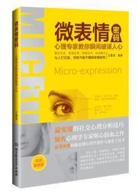 微表情密码:心理专家教你瞬间破译人心(实用图解版)