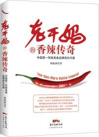 老干妈的香辣传奇:中国第一风味美食品牌成长内幕
