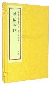 四库未收子部珍本汇刊5:赖仙心印
