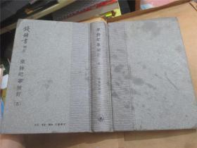 钱钟书补订 宋诗纪事补订(五.)