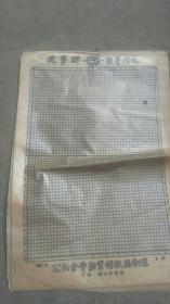 1965年蜡纸28张【浙江公私合营蜡纸厂制作】