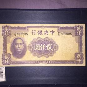 民国35年中央银行2000元华德路九成新