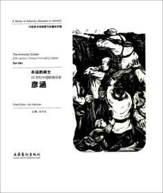 永远的战士(20世纪中国版画名家彦涵)/中国美术馆捐赠与收藏系列展