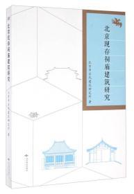 北京现存祠庙建筑研究