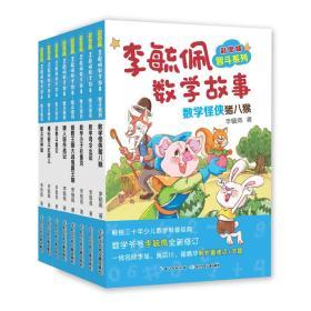 彩图版李毓佩数学故事·智斗系列(套装8本)