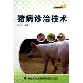 猪病诊治技术