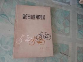 自行车的使用和维修