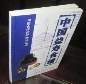 中国食疗药疗精华丛书:中国益寿食谱