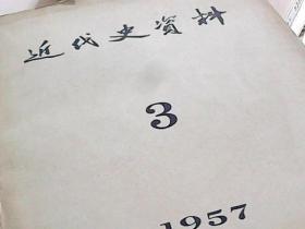 近代史资料 1957年3期