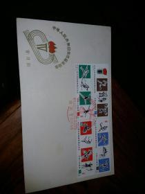 首日封  中华人民共和国第四届运动会(品优)