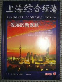 上海综合经济(2003年 第6期)