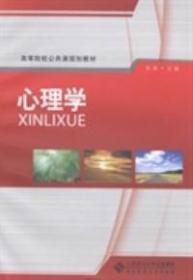 正版二手心理学但菲北京师范大学出版9787303130344