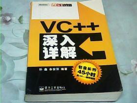 VC++深入详解(无光盘)