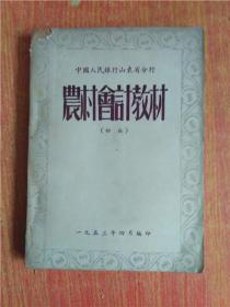 中国人民银行山东省分行 农村会计教材 初版