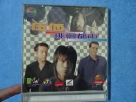 VCD-伍佰