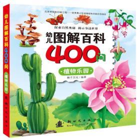 幼儿图解百科400问 植物乐园