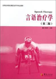 言语治疗学(第二版)/高等医学院校康复治疗学专业教材