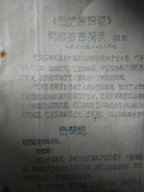 文革小报-毛主席语录再版前言摘录-林彪