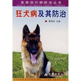 正版 狂犬病及其防治 夏咸柱 金盾出版社