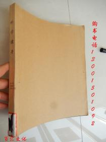 科学健身:健美先生2007年 第9.10期【合订合售】 {无海报}