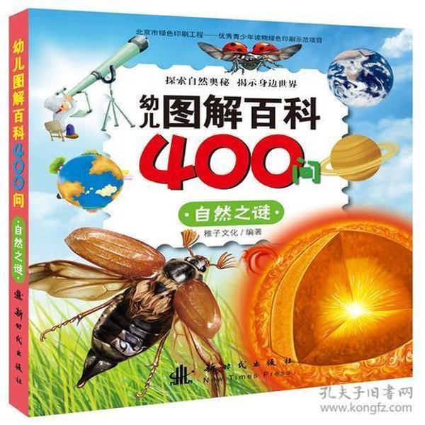 幼儿图解百科400问 自然之谜