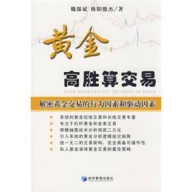 保证正版 黄金高胜算交易 魏强斌 欧阳傲杰 经济管理出版社