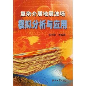 正版新书复杂介质地震波场模拟分析与应用128