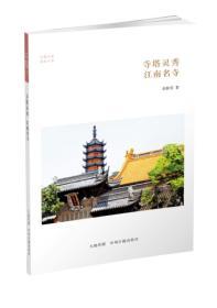 华夏文库·佛教书系·寺塔灵秀:江南名寺