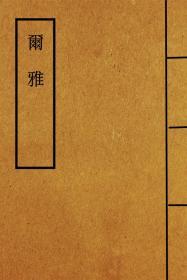 【复印件】尔雅·附音释-四部丛刊初编-上海涵芬楼影印本