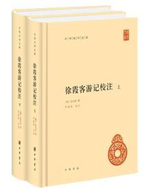中华国学文库:徐霞客游记校注(套装共2册)