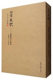 北宗风貌--盛锡珊山水画册(上下)(精)