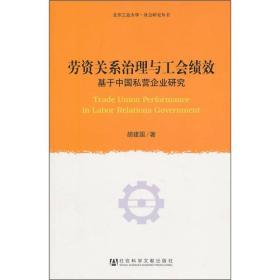 劳资关系治理与工会绩效:基于中国私营企业研究