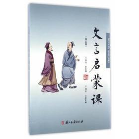 文言文启蒙课(第五册)