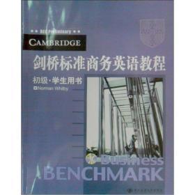 剑桥标准商务英语教程(初级 学生用书)