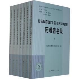 山东省百县(市、区)抗日战争时期死难者名录
