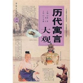 华夏文史名著:历代寓言大观(图文本)