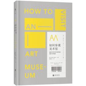 如何参观美术馆:资深艺术顾问给艺术爱好者32条参观指南