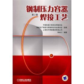 钢制压力容器焊接工艺(第2版)9787111214090