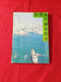 世界港口城市综览(彩插图本)