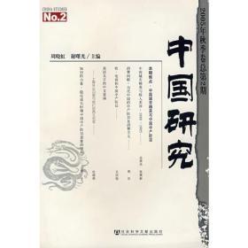 中国研究(2005年秋季卷总第2期)